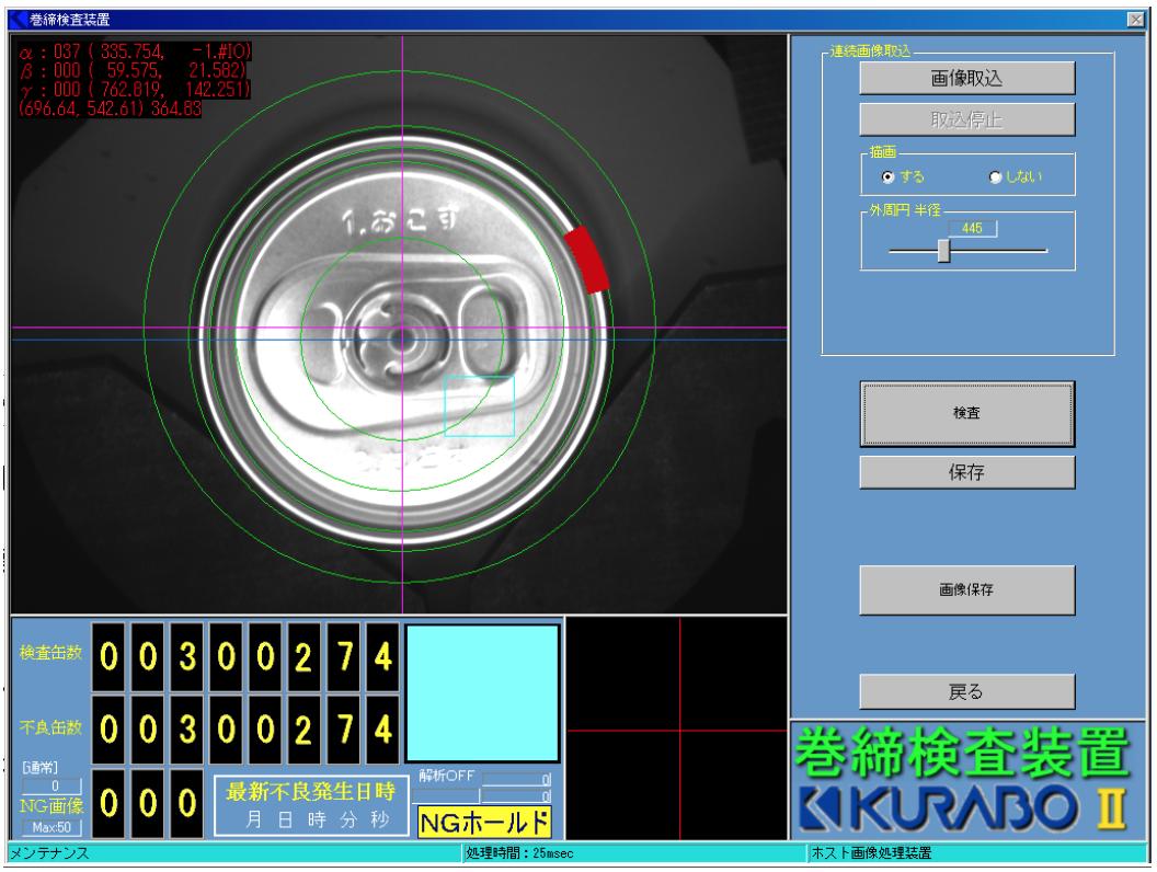 Beverage Can Buckling/Seam Inspection | KURABO Electronics